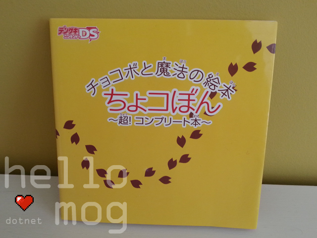 Chocobo to Mahou no Ehon: Majo to Shoujo to Gonin no Yuusha Guide Book