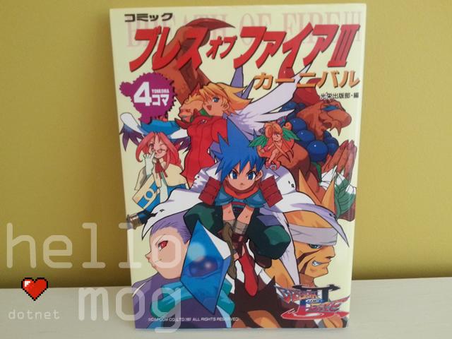Breath of Fire III Carnival 4Koma Manga Book