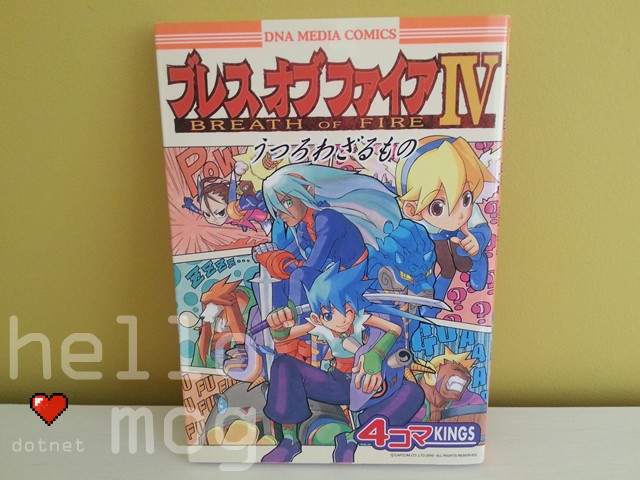 Breath of Fire IV DNA 4Koma Manga Book