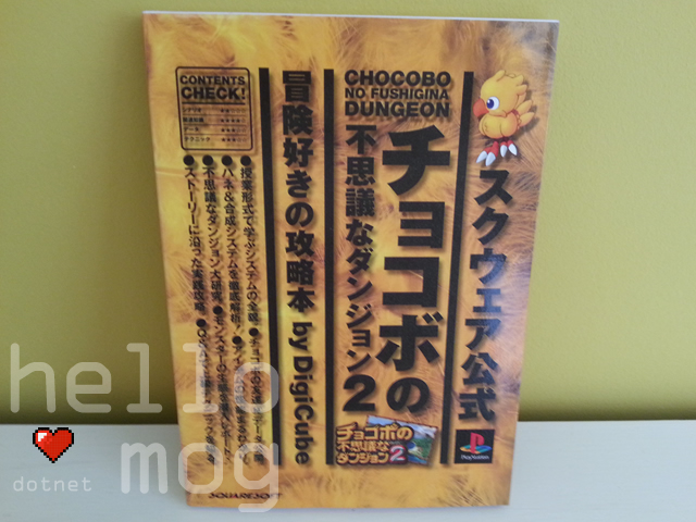 Chocobo no Fushigina Dungeon 2 DigiCube Guide Book